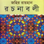 Jahir Raihan Rachanabali Vol1&2 Front Cover