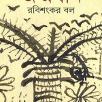 Janmajaan Front Cover