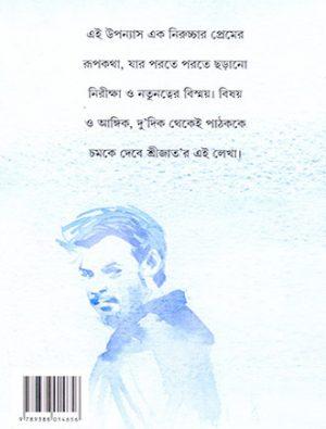 Je Katha Baloni Aaghe Back Cover