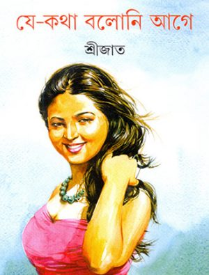 Je Katha Baloni Aaghe Front Cover