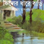 Jhiler Dhare Bari Front Cover