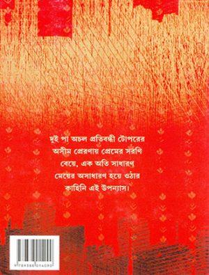 Jhumra Back Cover