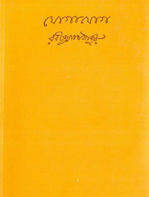 Jogajog Front Cover
