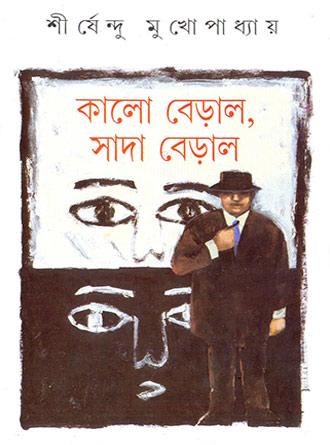Kalo Beral Sada Beral Front Cover