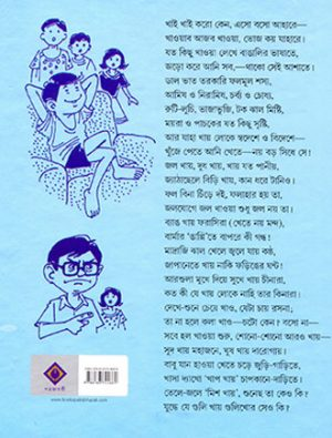 Khaai Khaai Back Cover