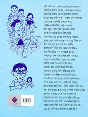 Khaai Khaai Back Cover