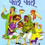 khaai-khaai-by-sukumar-roy-front-cover