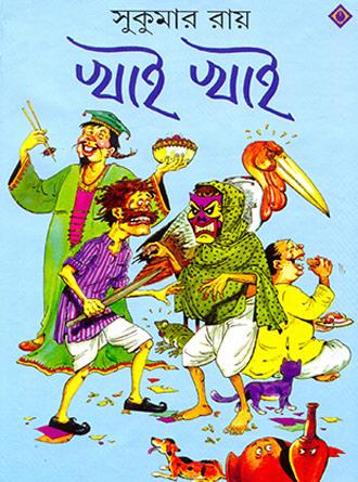 Khaai Khaai Front Cover