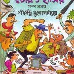 kishore-chor-o-hasir-golpo-samagra-by-sirshendu-mukhopadhyay-front-cover