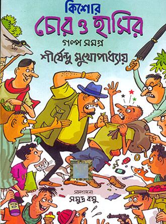 Kishore Chor O Hasir Golpo Samagra Front Cover