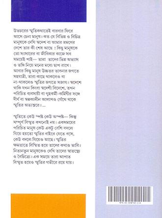 Kolkatar Bangal Ubhachar Smriti Back Cover