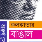 kolkatar-bangal-ubhachar-smriti-by-arun-sen-front-cover