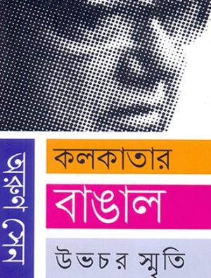Kolkatar Bangal Ubhachar Smriti Front Cover