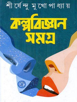 Kolpobiggan Samagra Front Cover