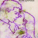 konodin-erokom-hoy-by-sirshendu-mukhopadhyay-front-cover