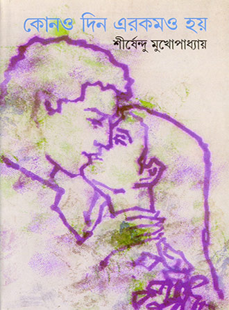 Konodin Erokom Hoy Front Cover