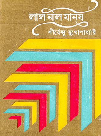 Laal Nil Manush Front Cover
