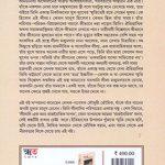 liladi-ek-anyo-rajnaitik-japan-by-moushumi-bhowmik-back-cover