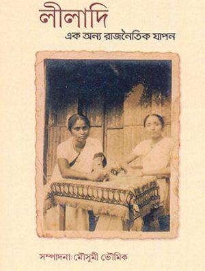 Liladi Ek Anyo Rajnaitik Japan Front Cover