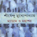 madam-o-mahashay-by-sirshendu-mukhopadhyay-front-cover