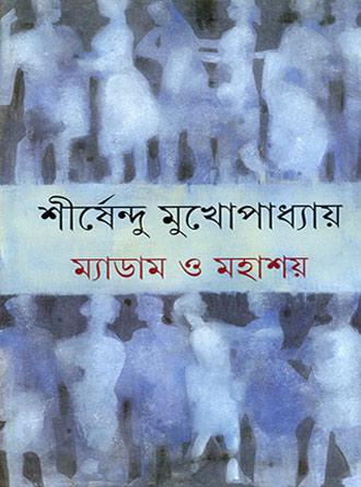 Madam O Mahashay Front Cover