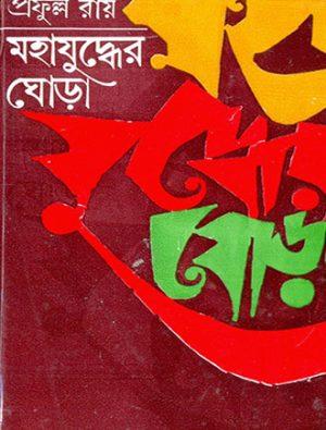 Mahajuddher Ghora Vol1 Front Cover