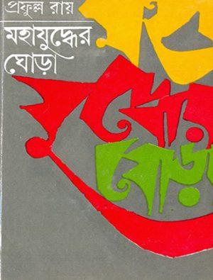 Mahajuddher Ghora Vol2 Front Cover