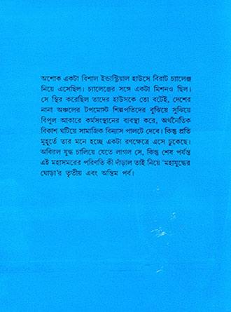 Mahajuddher Ghora Vol3 Back Cover