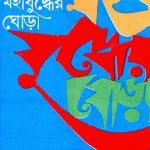 Mahajuddher Ghora Vol3 Front Cover