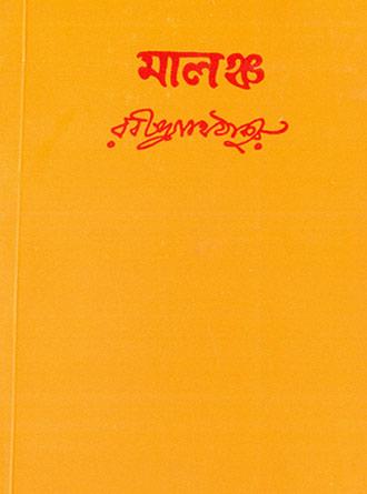 Malancha Front Cover
