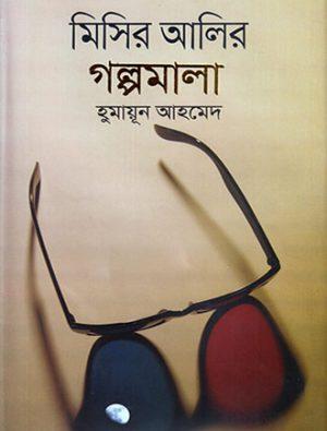 Misir Alir Galpomala Front Cover