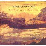 naam-hara-rekhapoth-beye-by-nilanjan-banerjee-front-cover