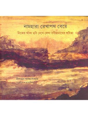 Naam Hara Rekhapoth Beye Front Cover