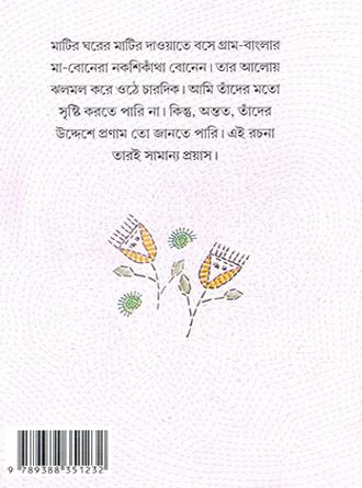 Nakshi Kantha Back Cover