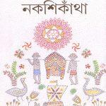 nakshi-kantha-by-tarun-majumder-front-cover
