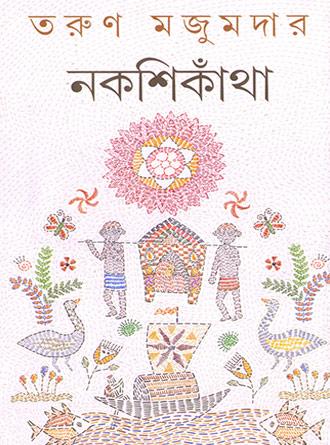 Nakshi Kantha Front Cover