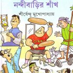 nandi-barir-shankh-by-sirshendu-mukhopadhyay-front-cover