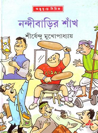 Nandi Barir Shankh Front Cover