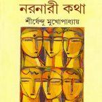narnari-katha-by-sirshendu-mukhopadhyay-front-cover