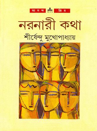 Narnari Katha Front Cover