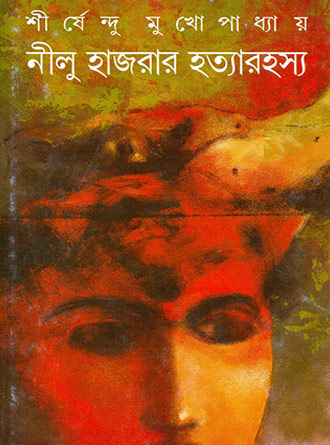 Nilu Hazrar Hatya Rahashya Front Cover
