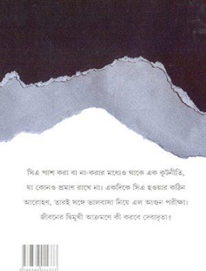Nirjan Saraswati Back Cover