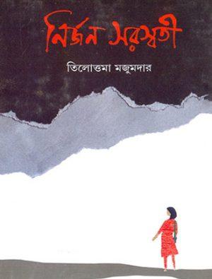 Nirjan Saraswati Front Cover