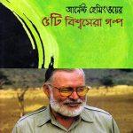 pachti-biswa-sera-galpo-by-ehsan-choudhury-front-cover