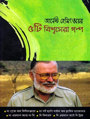 Pachti Biswa Sera Galpo Front Cover
