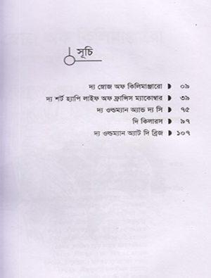 Pachti Biswa Sera Galpo Mid Cover