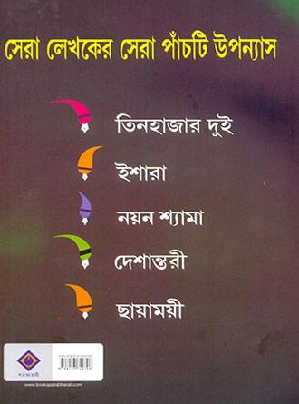 Panchti Upanyas Back Cover