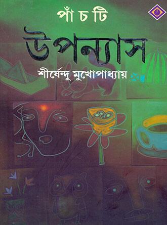 Panchti Upanyas Front Cover