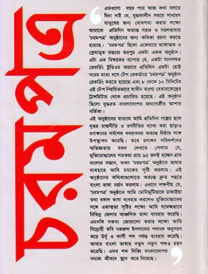 Premer Galpo Back Cover