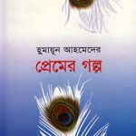 premer-galpo-by-humayun-ahmed-front-cover